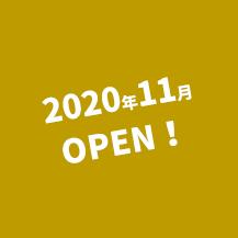 2020年11月OPEN!