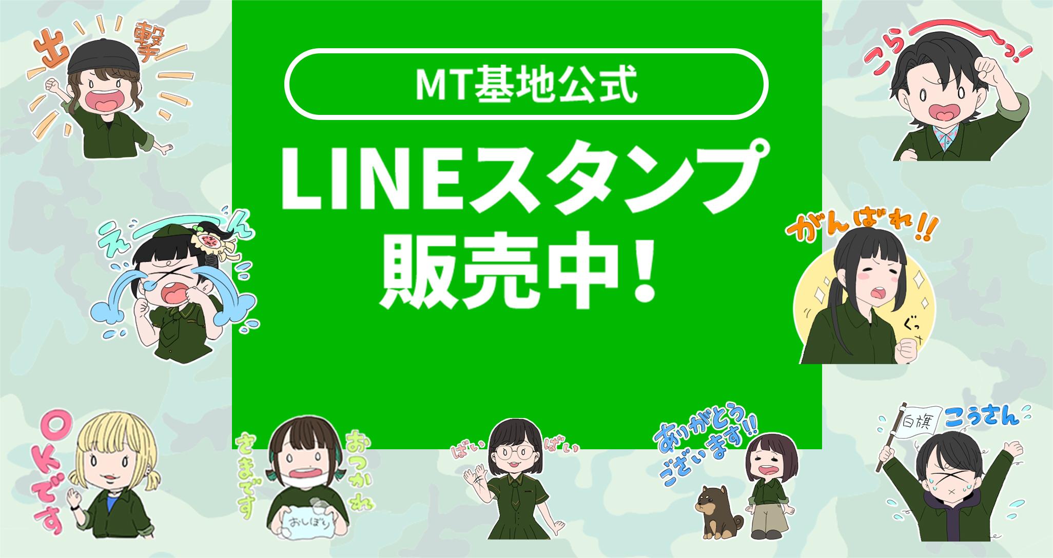 MT基地公式 LINEスタンプ販売中!