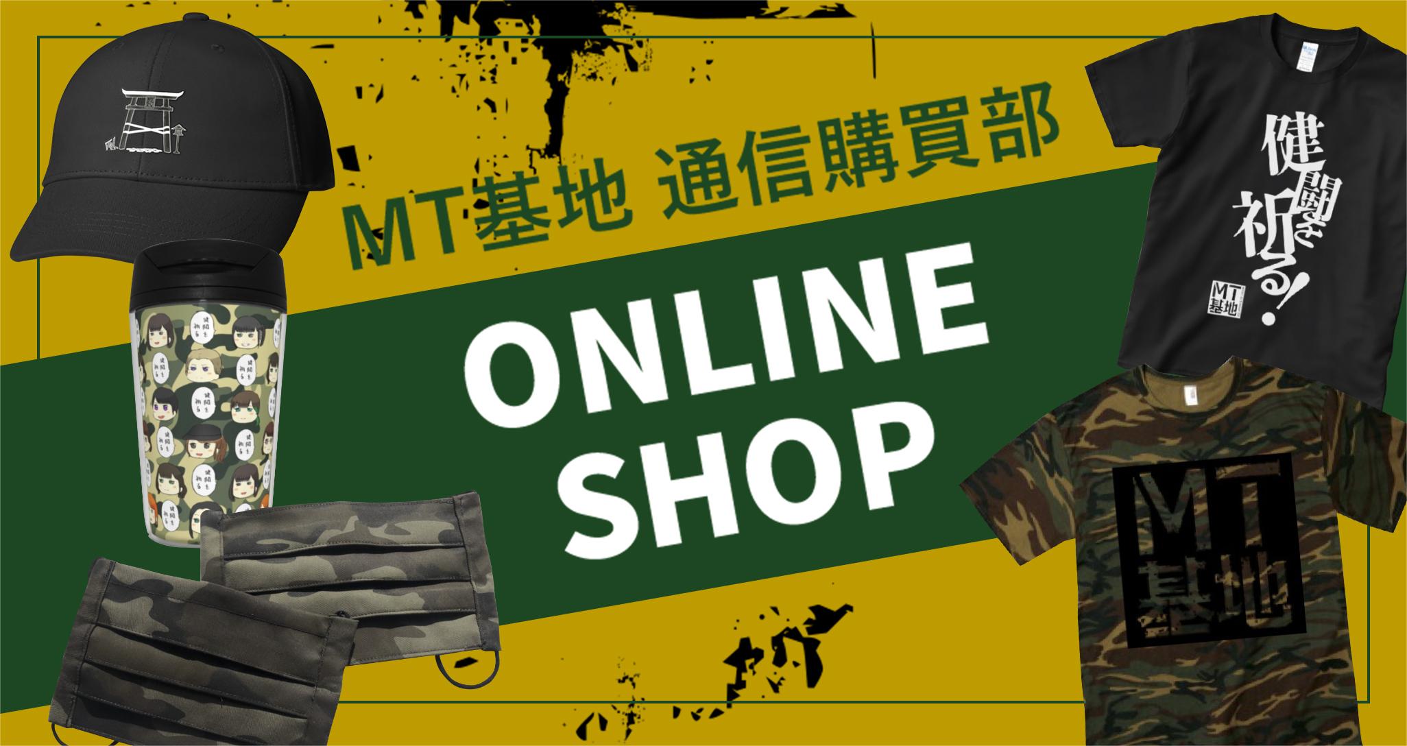 MT基地 通信購買部 ONLINE SHOP