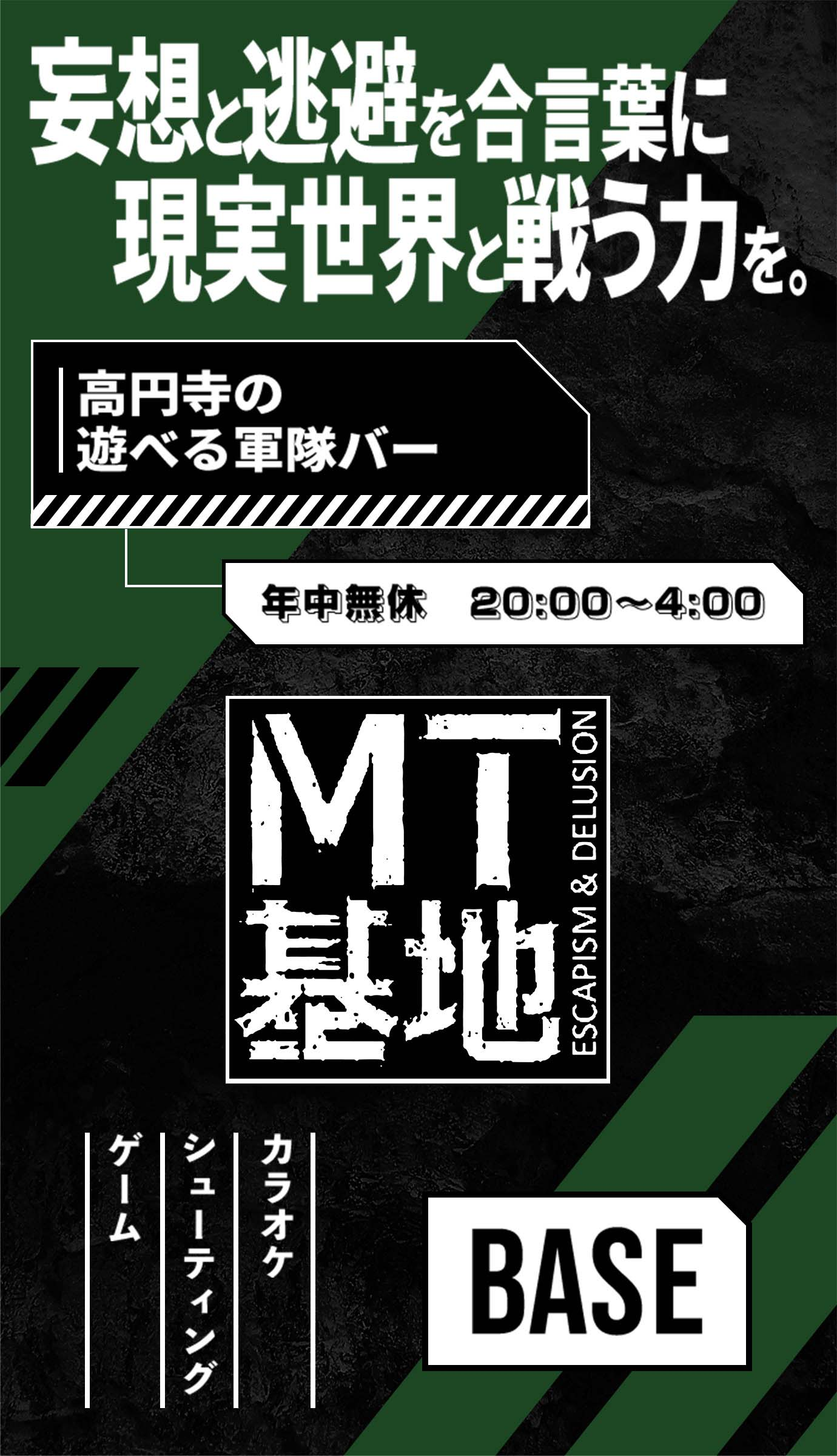 高円寺の遊べる軍隊バー MT基地 年中無休 20:00~4:00 妄想と逃避を合言葉に現実世界と戦う力を。